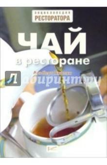 Чай в ресторане - Альберт Акопян