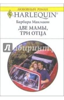 Две мамы, три отца: Роман - Барбара Макмаон