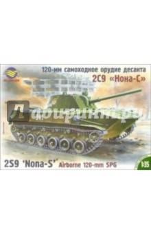 Самоходное орудие десанта 2С9 Нона-С
