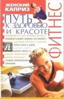 Фитнес. Путь к здоровью и красоте - Юлия Стецура