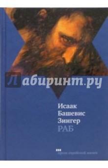 Раб - Исаак Зингер