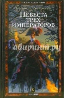 Невеста трех императоров - Елизавета Аминодова