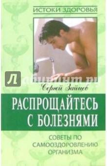 Распрощайтесь с болезнями - Сергей Зайцев