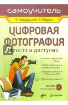 Цифровая фотография. Просто и доступно (+ CD) - Владимир Ремезовский