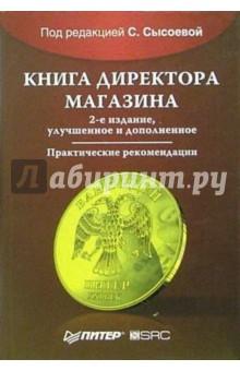 Книга директора магазина. - 2-е издание, улучшенное и дополненное - Светлана Сысоева