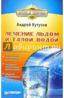 Лечение льдом и талой водой