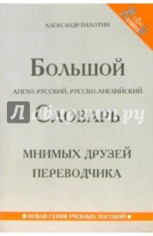 Большой англо-русский, русско-английский словарь мнимых друзей переводчика - Александр Пахотин