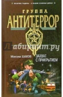 Захват с прикрытием: Роман - Максим Шахов