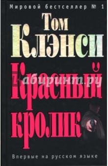 Красный кролик: Роман - Том Клэнси