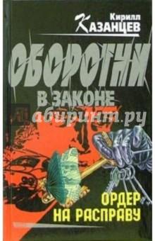Ордер на расправу: Роман - Кирилл Казанцев