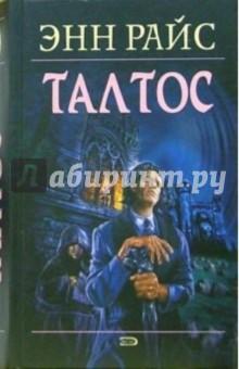 Талтос - Энн Райс