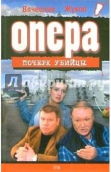 Опера. Почерк убийцы: Роман - Вячеслав Жуков