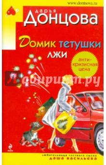 Домик тетушки лжи - Дарья Донцова