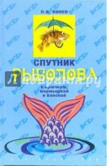 Спутник рыболова с крючком мормышкой и блесной - Петр Ивнев