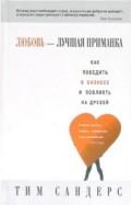 Тим Сандерс - Любовь - лучшая приманка обложка книги