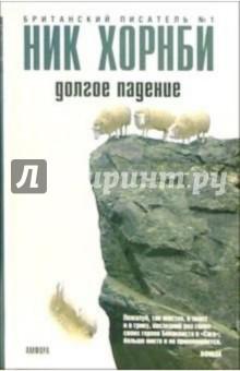 Долгое падение: Роман - Ник Хорнби