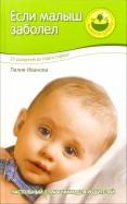 Лилия Иванова: Если малыш заболел. От рождения до года и старше