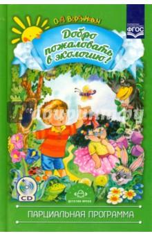 Добро пожаловать в экологию! (+ CD). ФГОС - Ольга Воронкевич