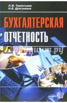 Бухгалтерская отчетность: Практическое пособие - Людмила Терентьева