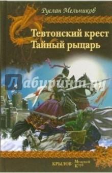 Тевтонский крест. Тайный рыцарь - Руслан Мельников