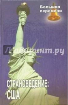 Страноведение: Соединенные Штаты Америки: Учебное пособие - Валентина Радовель