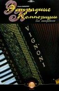 Роман Бажилин: Эстрадные композиции для аккордеона