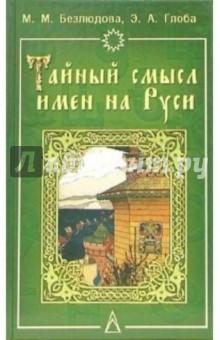 Тайный смысл имен на Руси: Узнайте значение своего имени: нумерология, астрология - Марта Безлюдова