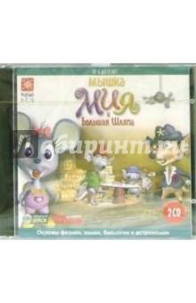 Мышка Мия и Большая Шляпа. Для детей от 6 до 12 лет (2CD)