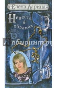 Невеста в облаках - Елена Ларина