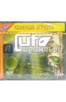 Ufo. Возмездие (4 штуки)