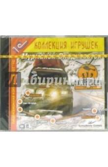 Экспедиция-Трофи: Мурманск-Владивосток (2 штуки)