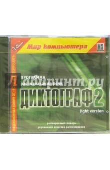 Мир компьютера. Диктограф 2 (light version): расширенный словарь; улучшенное качество распознавания