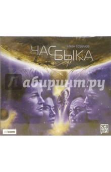 Час быка (2 CD-MP3) - Иван Ефремов