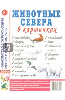 Купить Животные севера в картинках. Наглядное пособие для педагогов, логопедов, воспитателей и родителей