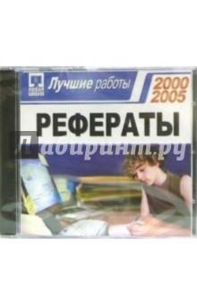 Рефераты 2000-2005. Лучшие работы