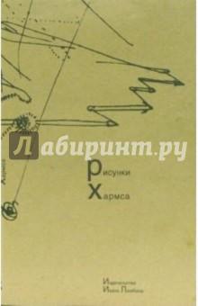 Рисунки Хармса - Юрий Александров