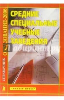 Средние специальные учебные заведения: Справочник Образдование - 2006