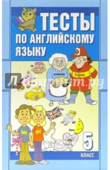Тесты. Английский язык: 5-й класс - Анатолий Гуськов