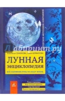 Лунная энциклопедия: все о влиянии Луны на нашу жизнь