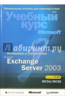 Установка и управление Microsoft Exchange Server 2003. Учебный курс Microsoft (+ CD)