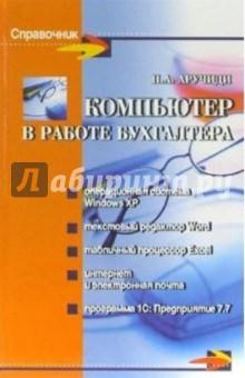 Компьютер в работе бухгалтера - Наталья Аручиди