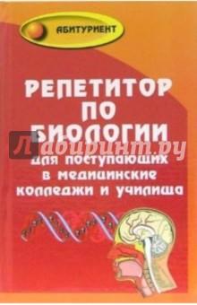 Репетитор по биологии для поступающих в медицинские колледжи и училища - Т. Наумова