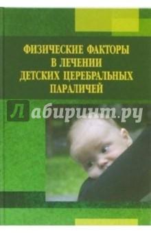 Физические факторы в лечении детских церебральных параличей - Н. Усакова