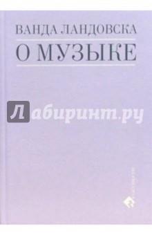 О музыке - Ванда Ландовска