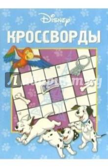 Кроссворды №2-06 (101 далматинец)