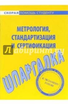Шпаргалка: Метрология, стандартизация и сертификация
