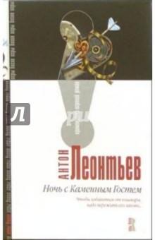 Ночь с Каменным Гостем: Роман - Антон Леонтьев