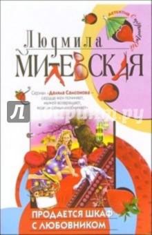 Продается шкаф с любовником: Роман - Людмила Милевская