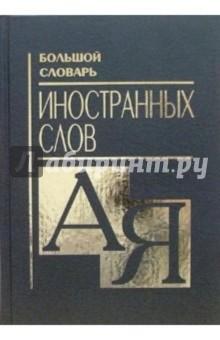 Скачать словарь иностранных слов для школьников (2011 г. ) | ecemiroto.