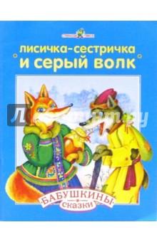 Лисичка сестричка и серый волк. Гуси-лебеди: Русские народные сказка с сокращениями